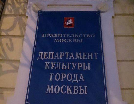Увольнения в Департаменте культуры Москвы